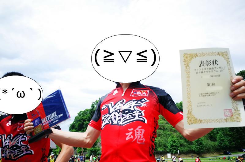 宮ケ瀬クリテで堂々優勝!