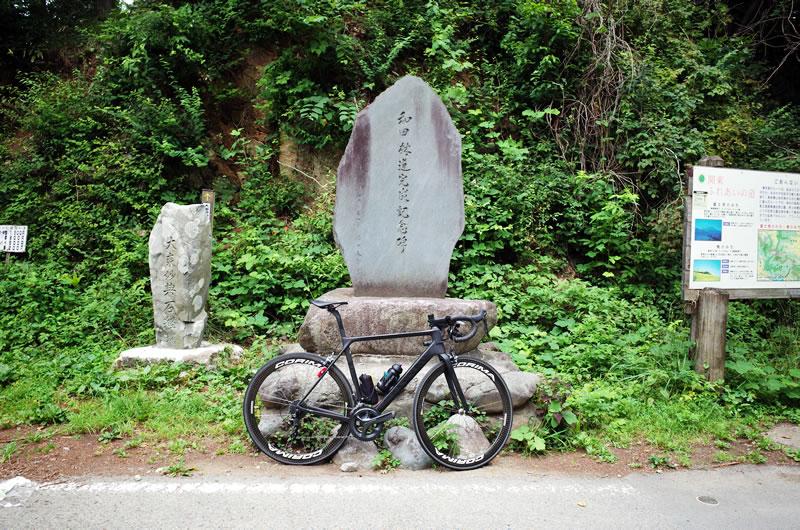 和田峠で無事死亡
