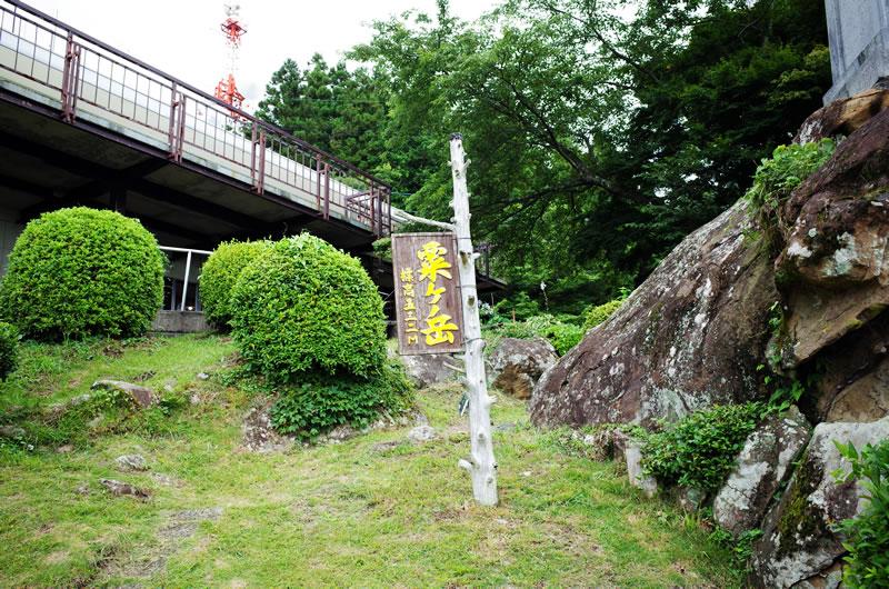 栗ヶ岳の山頂(500m)