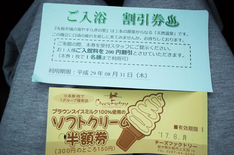 チーズファクトリーのソフトクリーム半額券を発見!