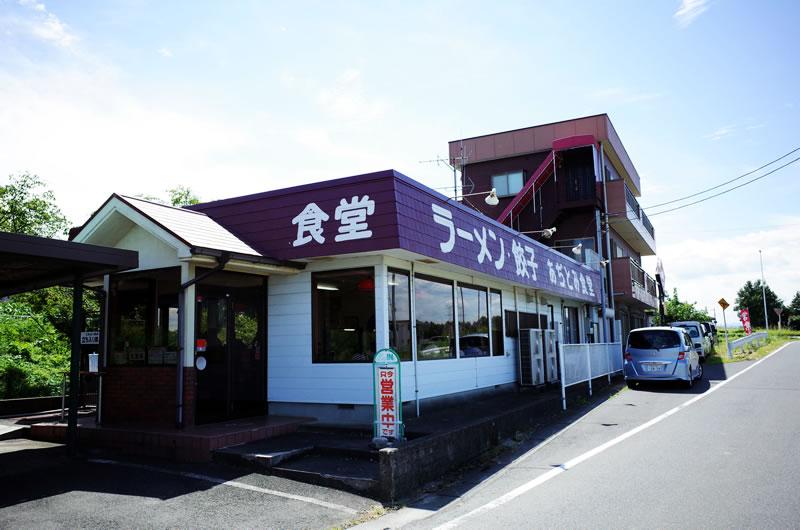 街道沿いにポツンとあったあぢとみ食堂