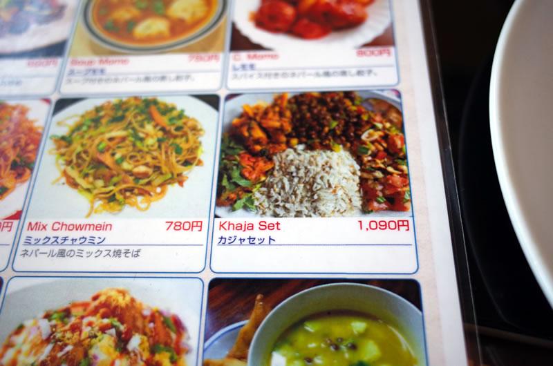 ネパール料理が楽しめる!