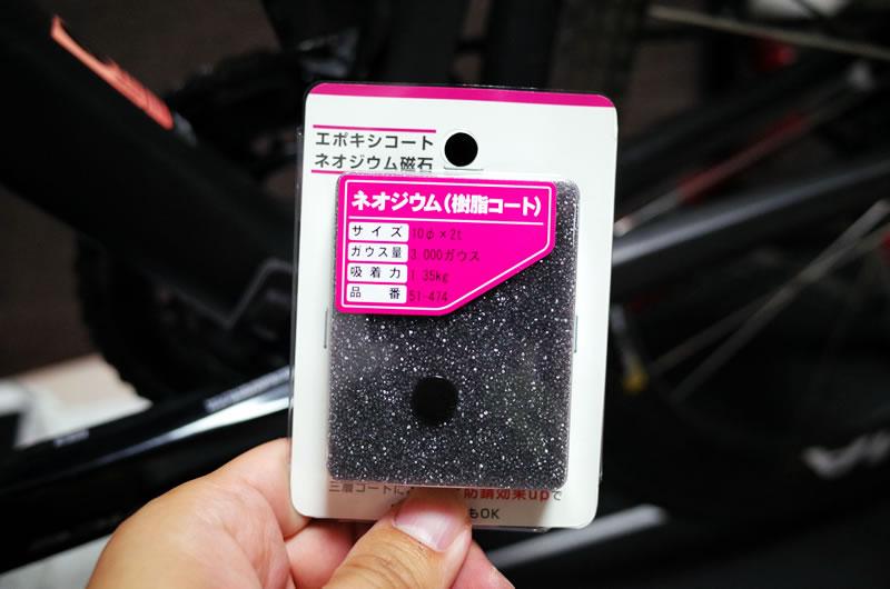 ネオジウムのコンパクト磁石をゲット!
