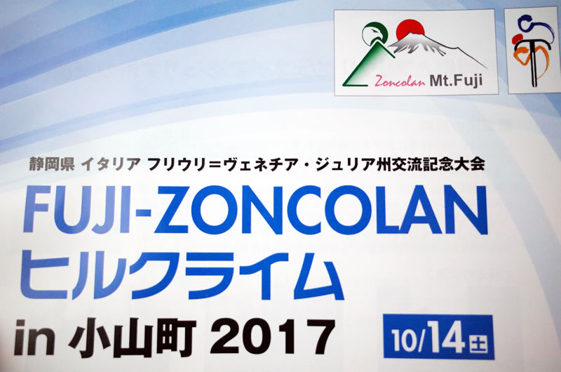 FUJI-ZONCOLAN2017に参加してきた!