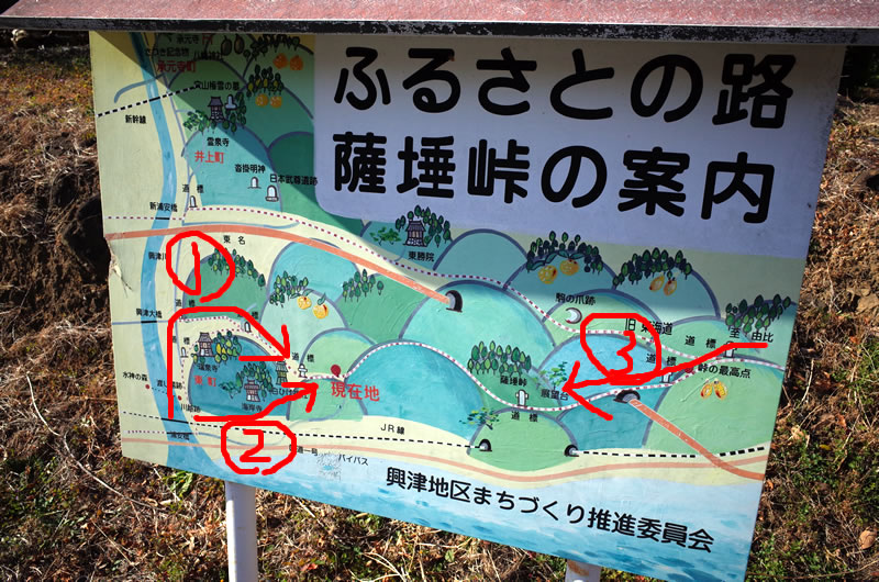 薩埵峠へのアクセス