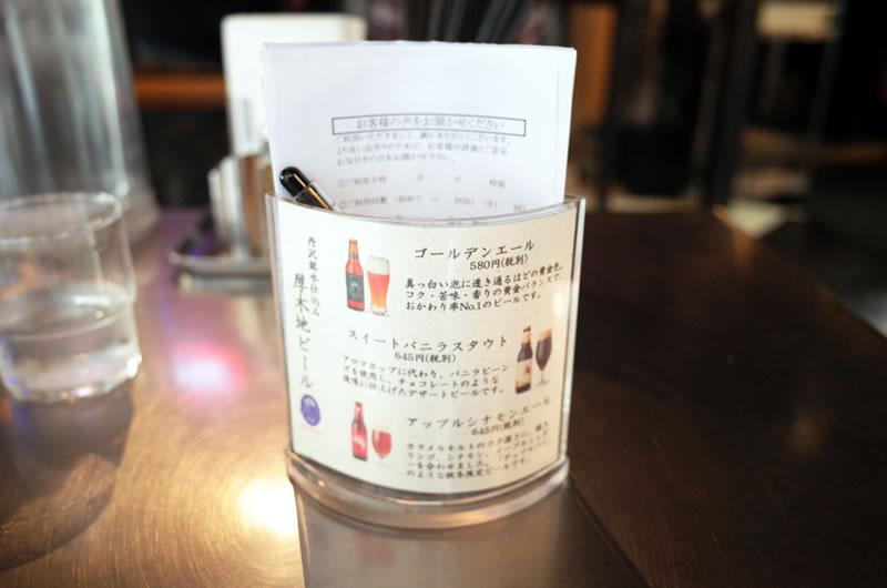 ズンドバーでは神奈川の地ビールも楽しめる