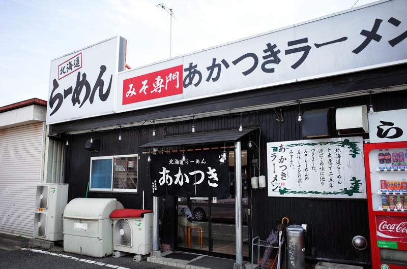 東海大学すぐ側の味噌ラーメン「あかつき」に行ってみた!