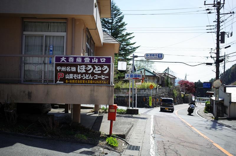 柳沢峠下ってきて上日川峠に出る道