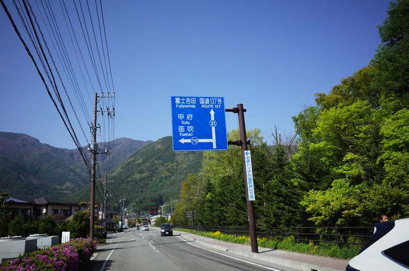 左折して県道719号線に入ると若彦トンネルへ