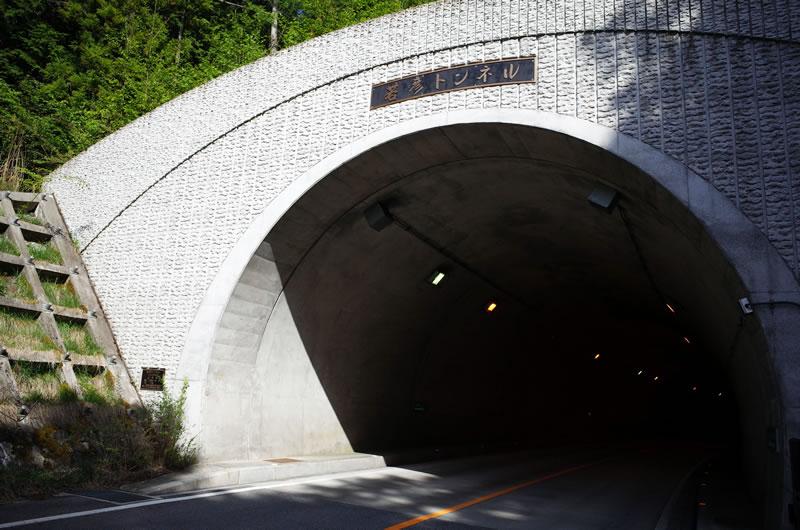 若彦トンネル、全長2.6km