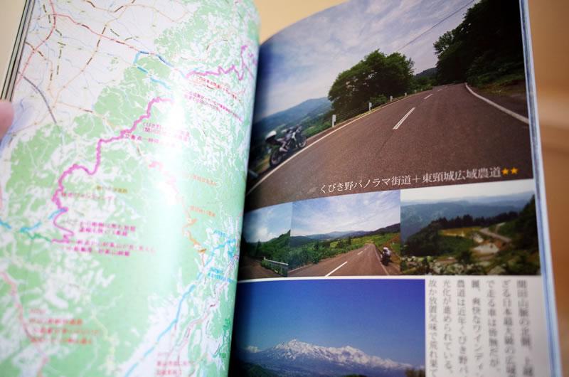 『絶景と快走路カタログ 関東周辺』の中身チョイ見せ