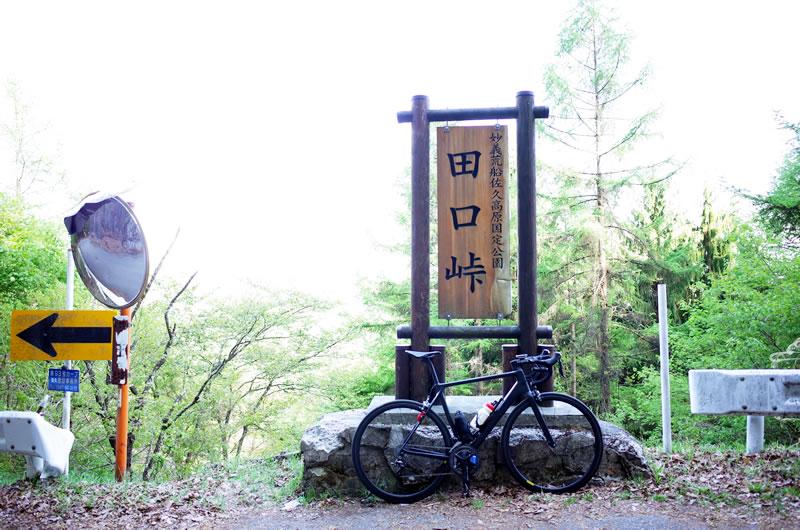 田口峠の頂上に到着!