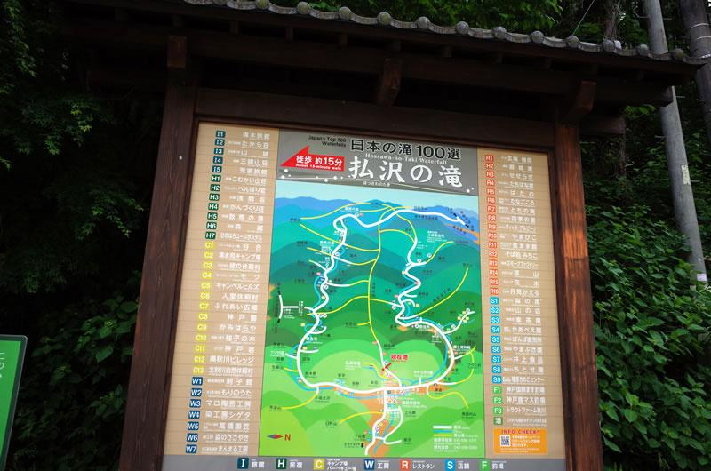 払沢(ほっさわ)の滝は日本の滝100選だそう。
