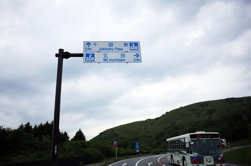 熱海峠から十国峠まではわずか700m