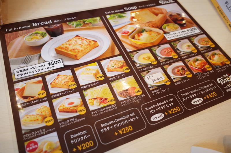 「食ぱん道」のメニュー