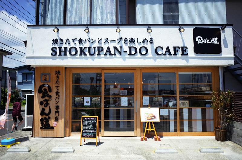 焼きたて食パン専門店「食ぱん道」に行ってみた!