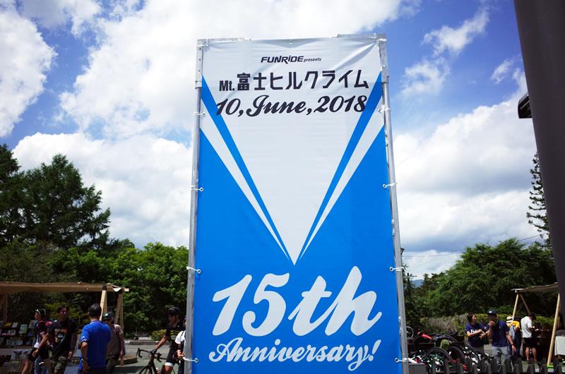 2018年の第15回Mt.富士ヒルクライムのまとめ!