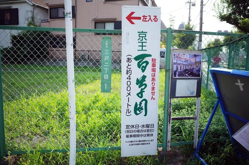 百草園の案内板。どうやらとても駅近な様子