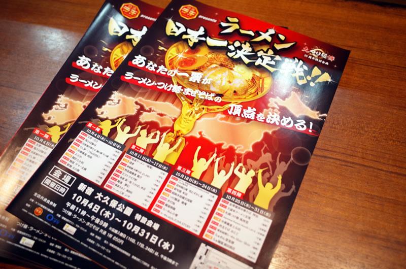 「ラーメン日本一決定戦」にも参戦する「寿製麺よしかわ」