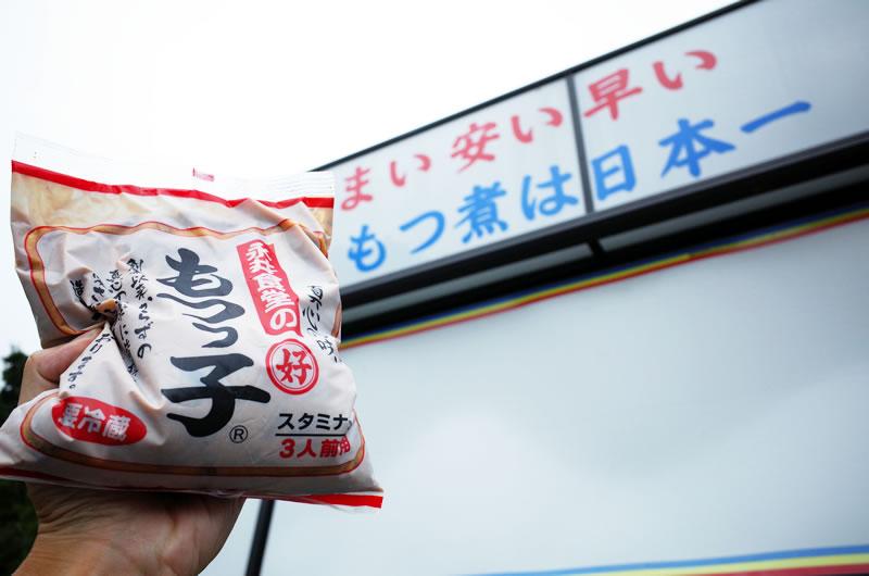 永井食堂のお土産もしっかりゲット