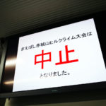 2018年赤城山ヒルクライムが大変なことに(;´Д`)