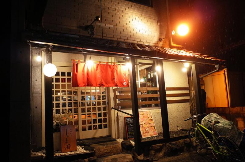 晩ご飯はホルモンしま田