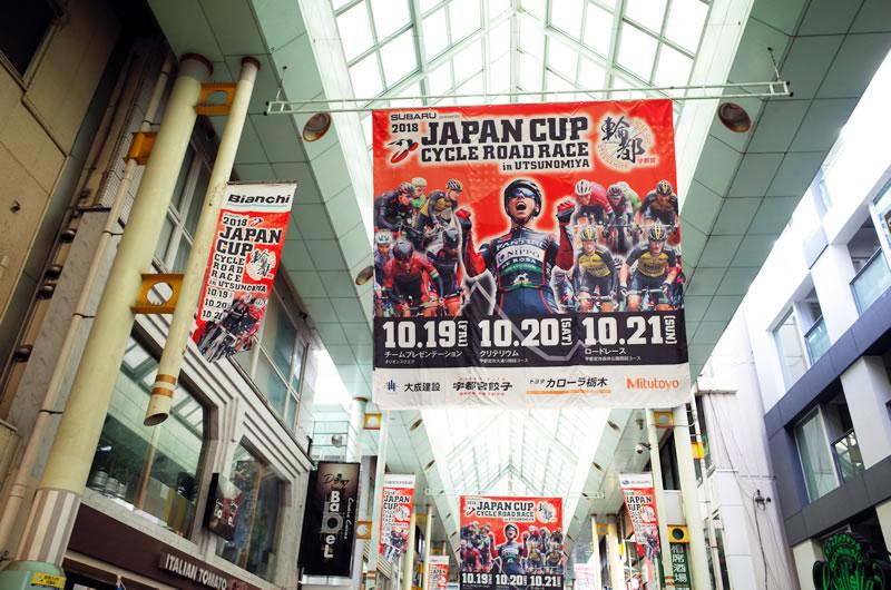 宇都宮の街はジャパンカップ一色!