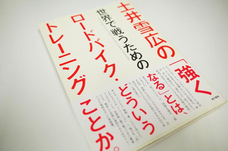 土井雪広選手の『世界で戦うためのロードバイク・トレーニング』を引っ張り出してきた