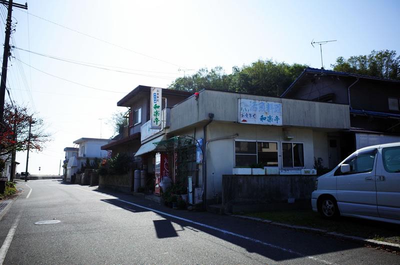 横島にある数少ない食堂