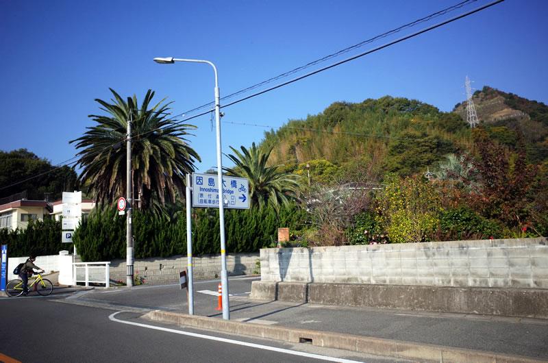 因島大橋へ続く道