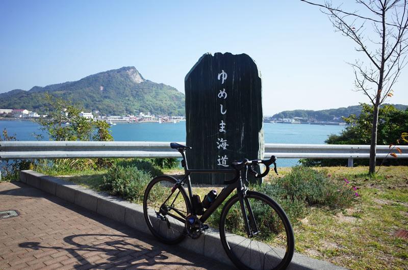 ゆめしま海道の記念碑!