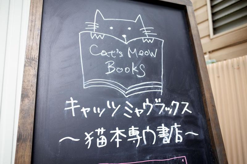 キャッツミャウブックスは猫派のための猫ブック専門店