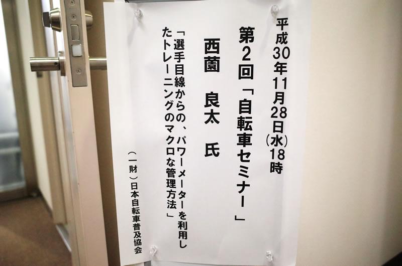 日本自転車普及協会にやってきました