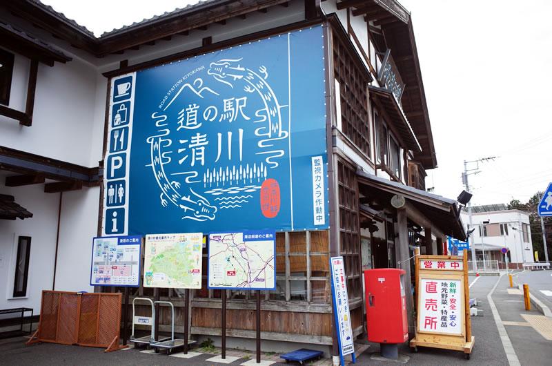 道の駅清川に食堂なんてあったっけ??