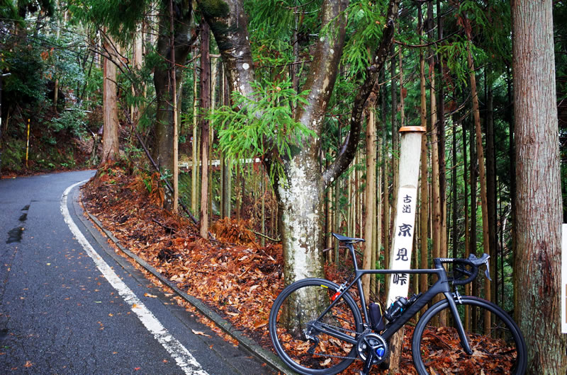 京見峠に到着~