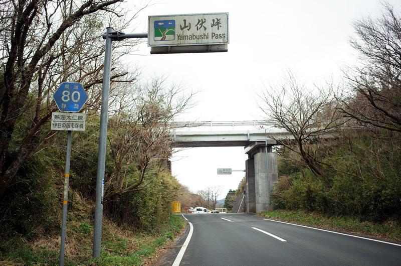 熱海から山伏峠を越える道も十分以上にキツカッタ(;^_^A
