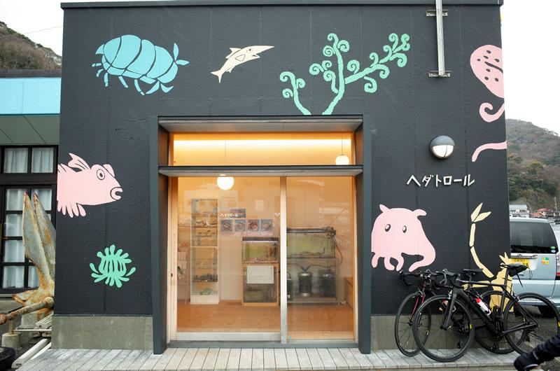 深海魚ミュージアムがある