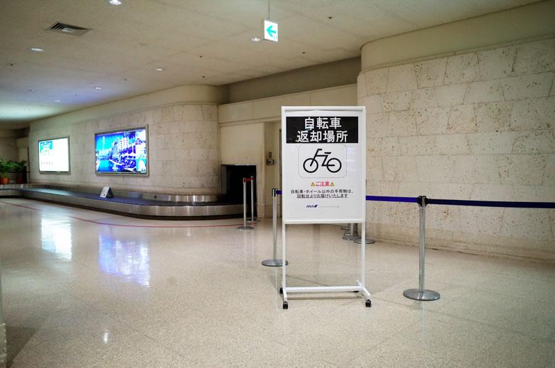那覇空港には自転車専用の受け取り場所が!