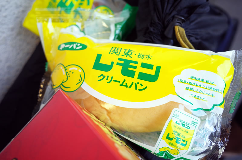 レモンクリームパンってなんだww