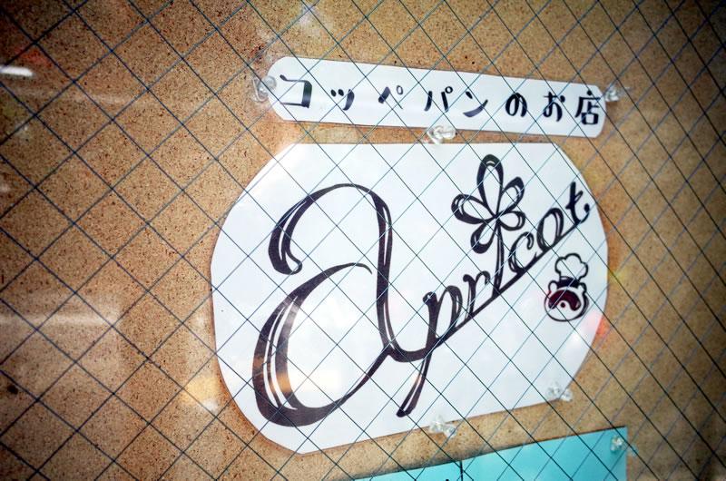 念願のコッペパン専門店アプリコットに行ってみた!