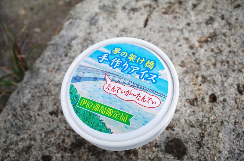 伊良部島だけでしか食べられない「夢の架け橋手作りアイスたんでぃが~たんでぃ」をゲット!