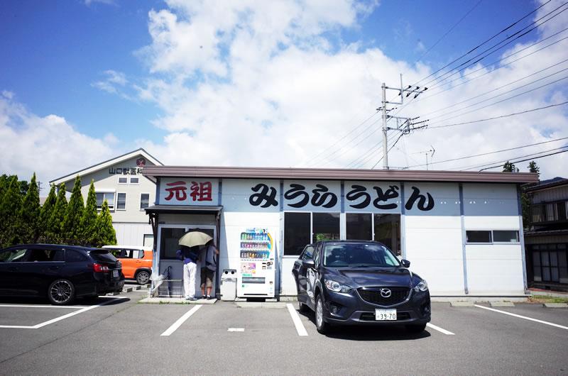 吉田うどんの名店「みうらうどん」に行ってみた!