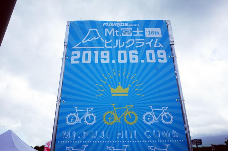 2020年、僕らの富士ヒルは諦めなかった!