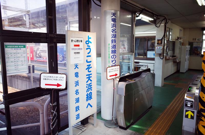 掛川着いたら切符紛失を発見(´_ゝ`)