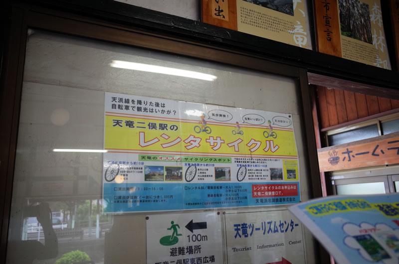 天竜二俣駅にはレンタサイクルも