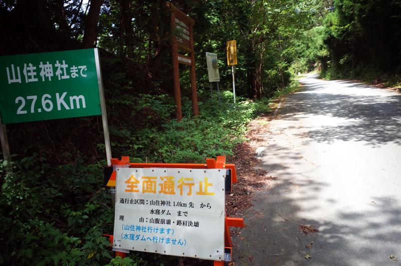 山住神社までは通行可