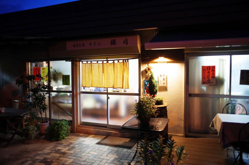 勝沼ぶどう郷駅唯一の食堂でディナー