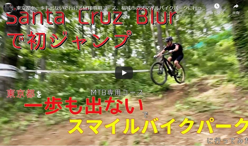 東京都を一歩も出ないで行けるMTB専用コース、稲城市のスマイルバイクパークに行ってみた!