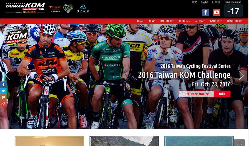 台湾KOMチャレンジがすごいらしい