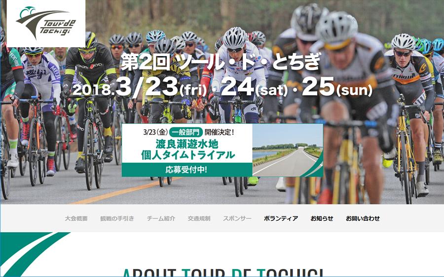 ツール・ド・とちぎの開催日は2018年3月23日~25日